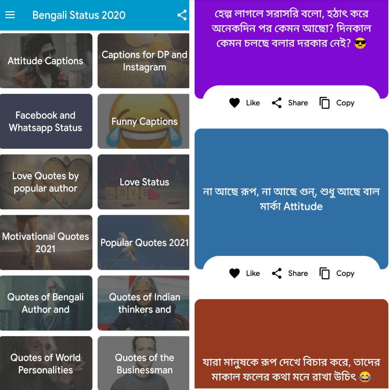 bengali-captions-status-quotes-2021